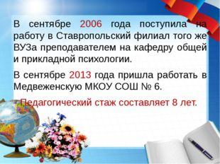 В сентябре 2006 года поступила на работу в Ставропольский филиал того же ВУЗа