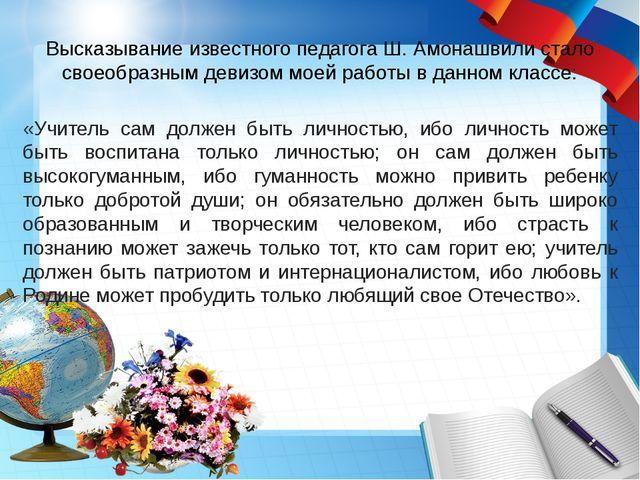 Высказывание известного педагога Ш. Амонашвили стало своеобразным девизом мое...