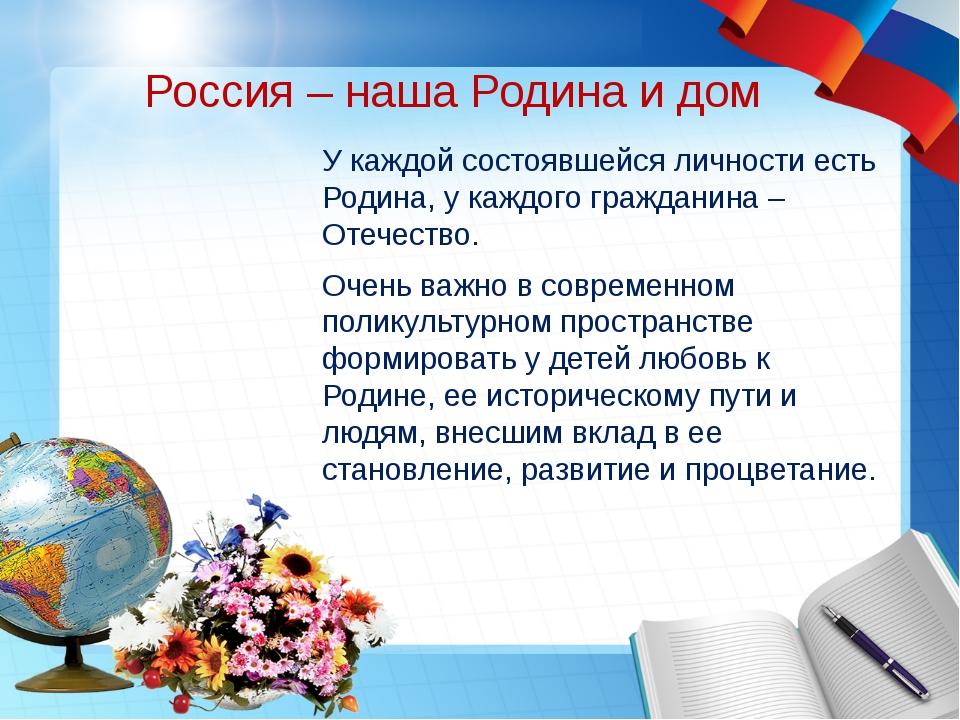 Россия – наша Родина и дом У каждой состоявшейся личности есть Родина, у кажд...