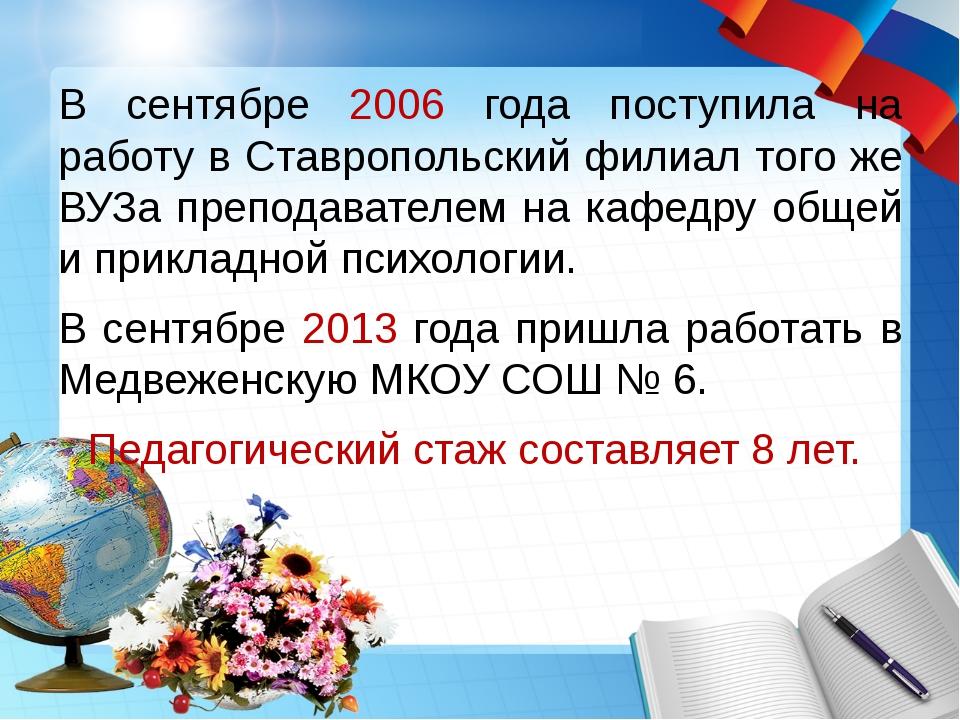 В сентябре 2006 года поступила на работу в Ставропольский филиал того же ВУЗа...