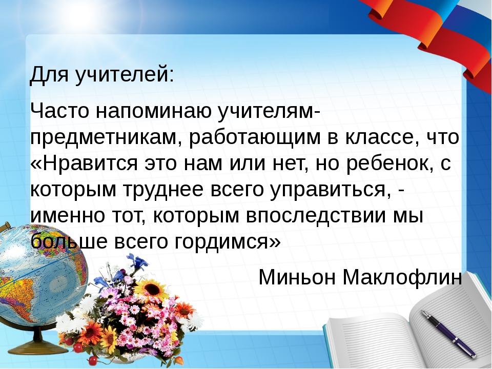 Поздравления учителям предметникам начальной школы