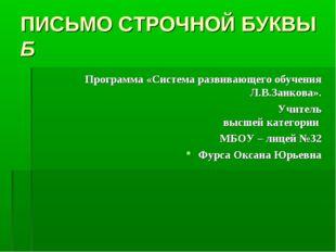 ПИСЬМО СТРОЧНОЙ БУКВЫ Б Программа «Система развивающего обучения Л.В.Занкова»