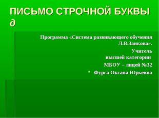 ПИСЬМО СТРОЧНОЙ БУКВЫ д Программа «Система развивающего обучения Л.В.Занкова»