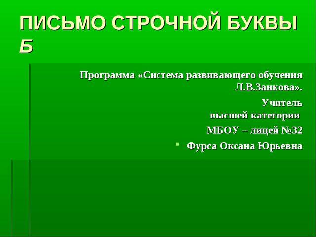 ПИСЬМО СТРОЧНОЙ БУКВЫ Б Программа «Система развивающего обучения Л.В.Занкова»...