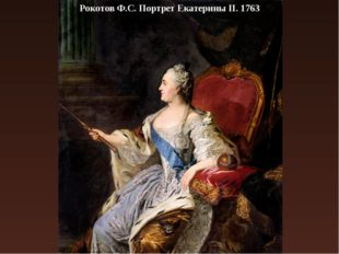 Рокотов Ф.С. Портрет Екатерины II. 1763