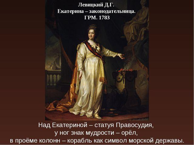 Левицкий Д.Г. Екатерина – законодательница. ГРМ. 1783 Над Екатериной – статуя...