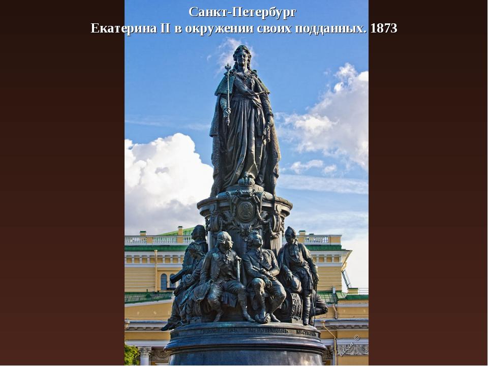 Санкт-Петербург Екатерина II в окружении своих подданных. 1873