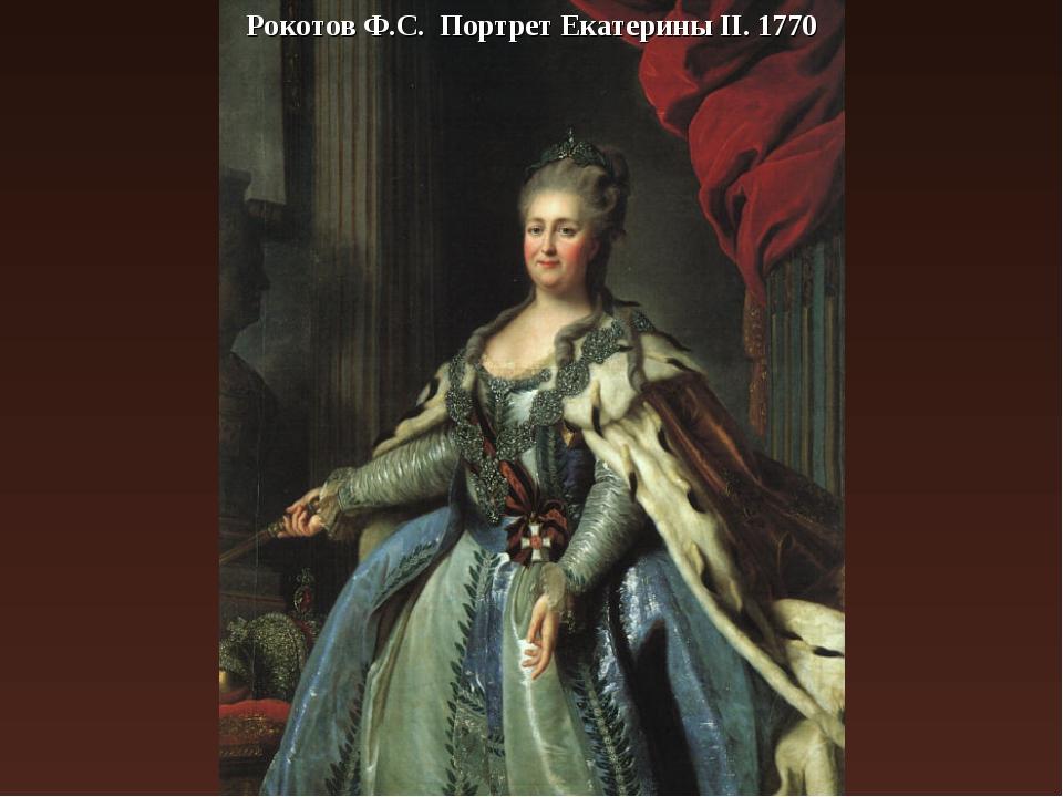 Рокотов Ф.С. Портрет Екатерины II. 1770