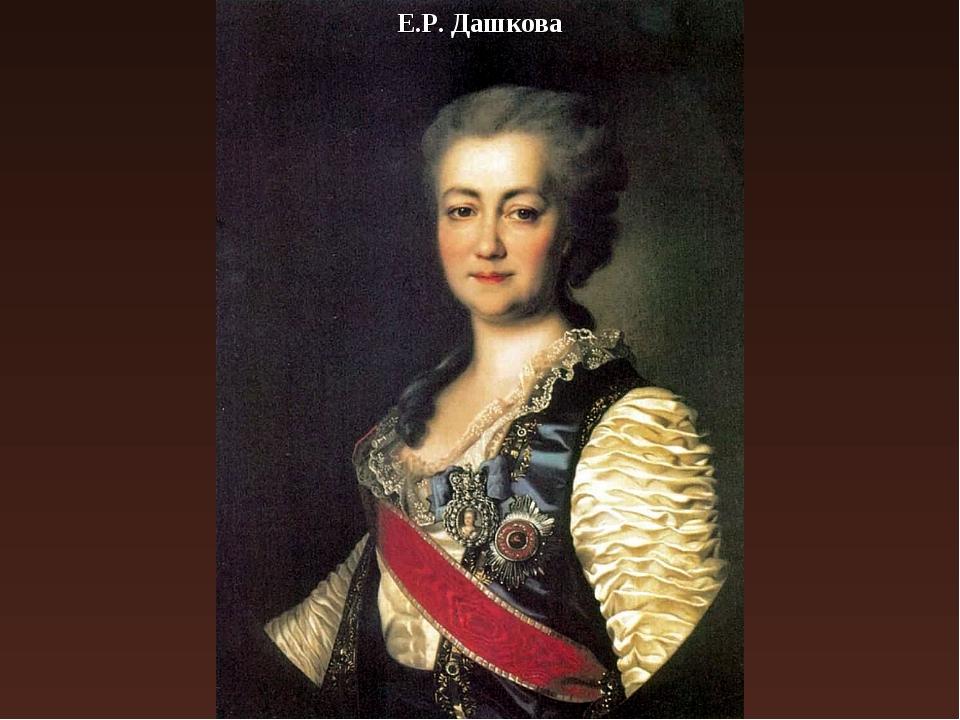 Е.Р. Дашкова