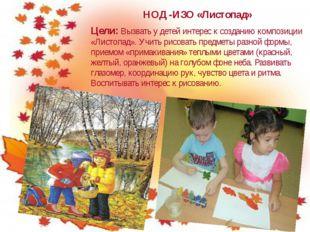 НОД -ИЗО «Листопад» Цели: Вызвать у детей интерес к созданию композиции «Лист