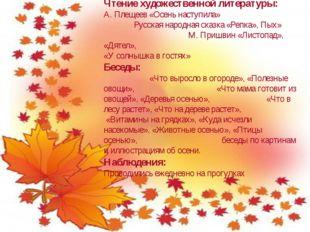 Чтение художественной литературы: А. Плещеев «Осень наступила» Русская народн