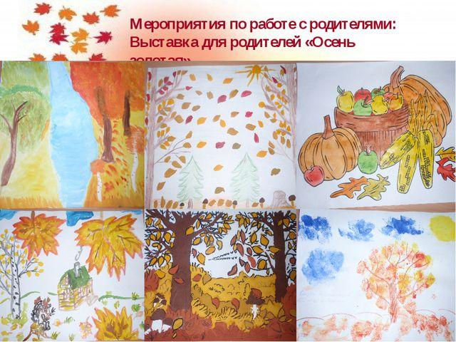 Мероприятия по работе с родителями: Выставка для родителей «Осень золотая»