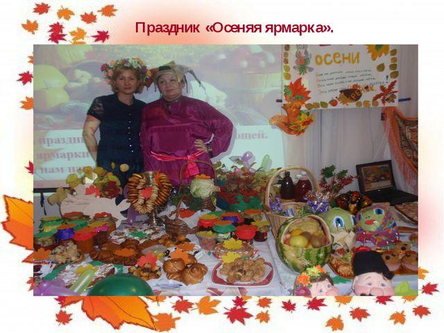 Праздник «Осеняя ярмарка».