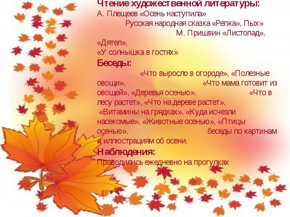 Чтение художественной литературы: А. Плещеев «Осень наступила» Русская народн...
