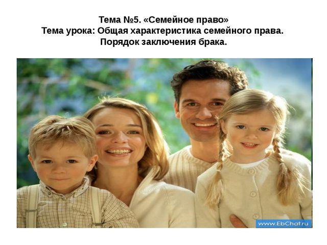 Тема №5. «Семейное право» Тема урока: Общая характеристика семейного права. П...