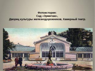 Фотоистория: Сад «Эрмитаж», Дворец культуры железнодорожников, Камерный театр.