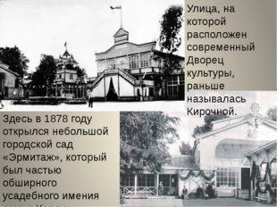 Улица, на которой расположен современный Дворец культуры, раньше называлась