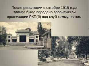 После революции в октябре 1918 года здание было передано воронежской организа