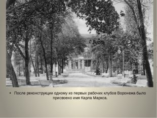 После реконструкции одному из первых рабочих клубов Воронежа было присвоено