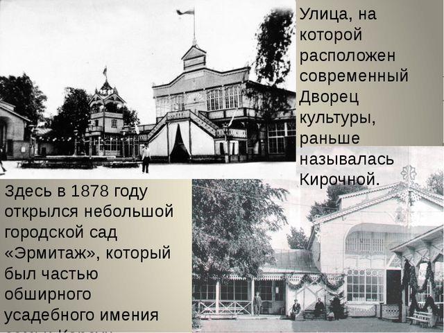 Улица, на которой расположен современный Дворец культуры, раньше называлась...