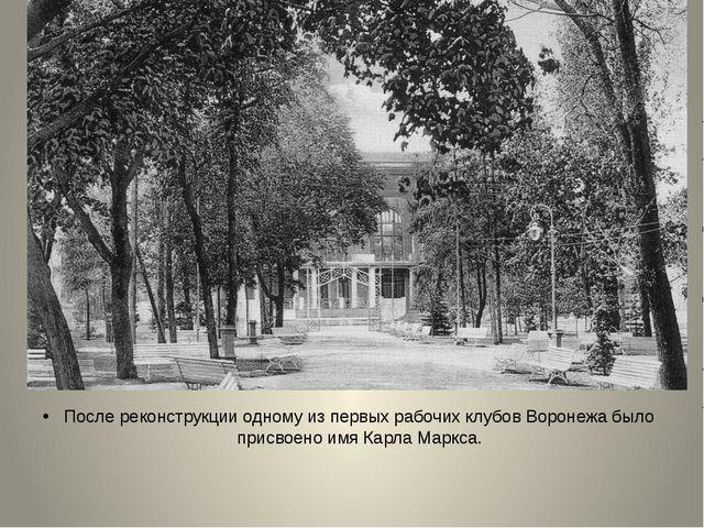 После реконструкции одному из первых рабочих клубов Воронежа было присвоено...