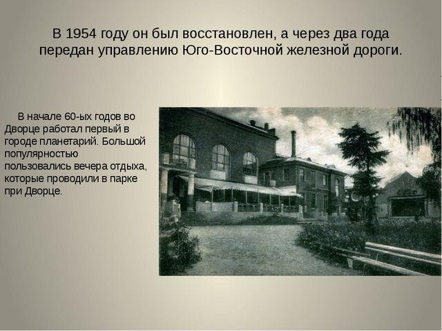В 1954 году он был восстановлен, а через два года передан управлению Юго-Вост...