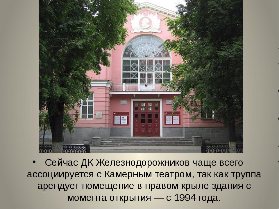 Сейчас ДК Железнодорожников чаще всего ассоциируется с Камерным театром, так...