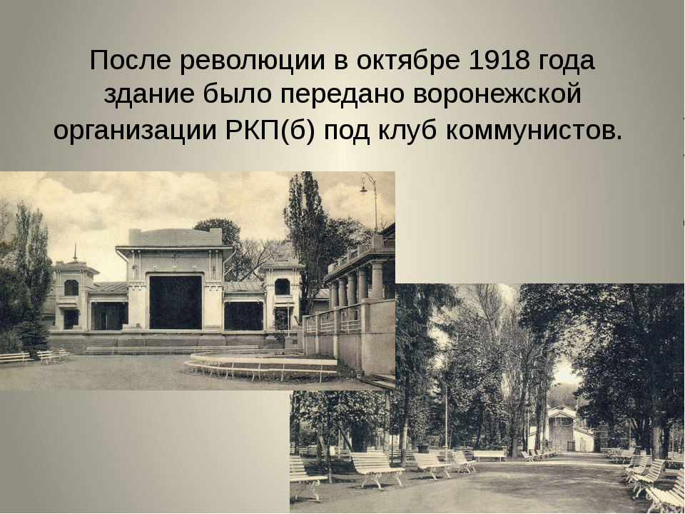 После революции в октябре 1918 года здание было передано воронежской организа...
