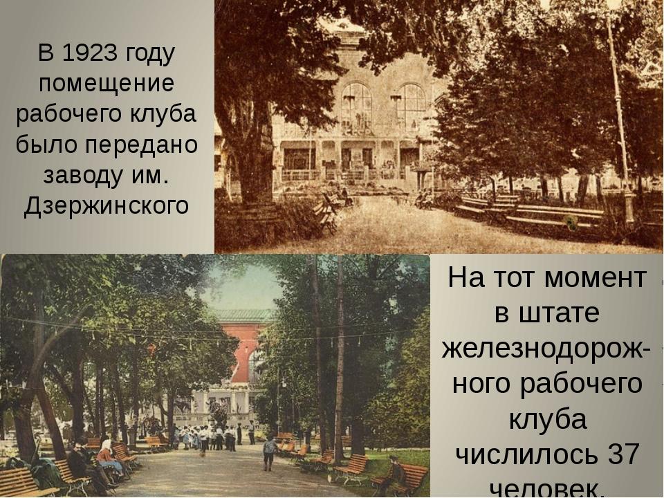 В 1923 году помещение рабочего клуба было передано заводу им. Дзержинского На...
