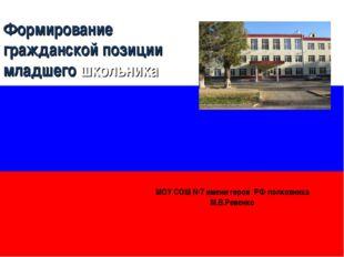 Формирование гражданской позиции младшего школьника МОУ СОШ №7 имени героя РФ