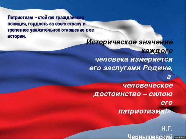 Патриотизм - стойкая гражданская позиция, гордость за свою страну и трепетное...