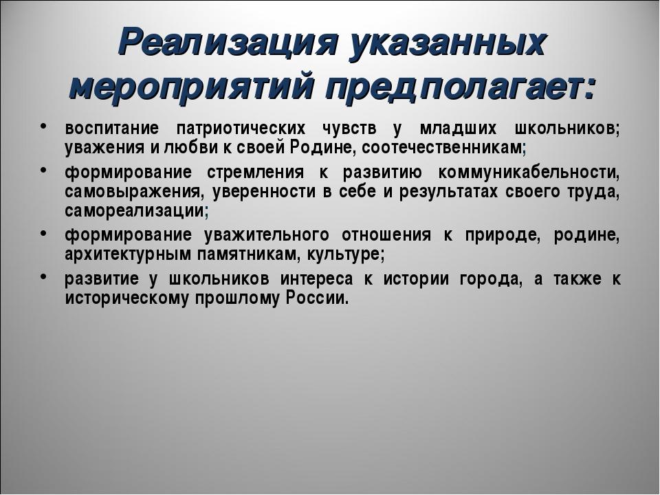 Реализация указанных мероприятий предполагает: воспитание патриотических чувс...