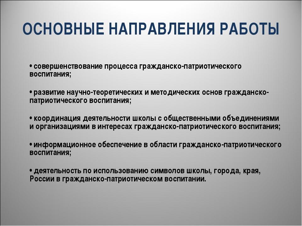 ОСНОВНЫЕ НАПРАВЛЕНИЯ РАБОТЫ • совершенствование процесса гражданско-патриотич...