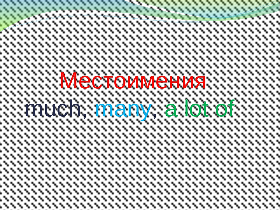 Местоимения much, many, a lot of