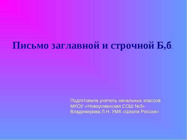 Письмо заглавной и строчной Б,б. Подготовила учитель начальных классов МКОУ...
