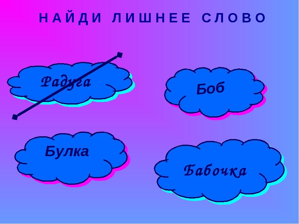 Радуга Булка Боб Н А Й Д И Л И Ш Н Е Е С Л О В О