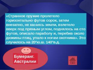 По пути А.Никитин останавливался в разных городах. «Велик солнечный жар в Орм