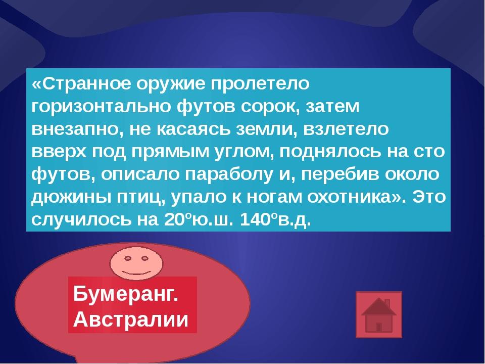 По пути А.Никитин останавливался в разных городах. «Велик солнечный жар в Орм...