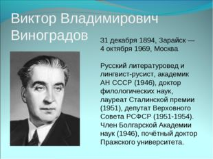 Виктор Владимирович Виноградов 31декабря 1894, Зарайск — 4 октября 1969, Мос