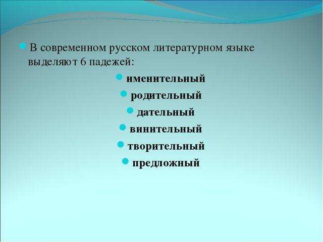 В современном русском литературном языке выделяют 6 падежей: именительный род...