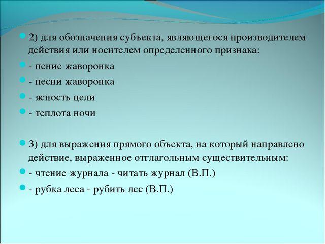 2) для обозначения субъекта, являющегося производителем действия или носителе...