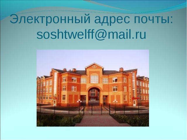 Электронный адрес почты: soshtwelff@mail.ru