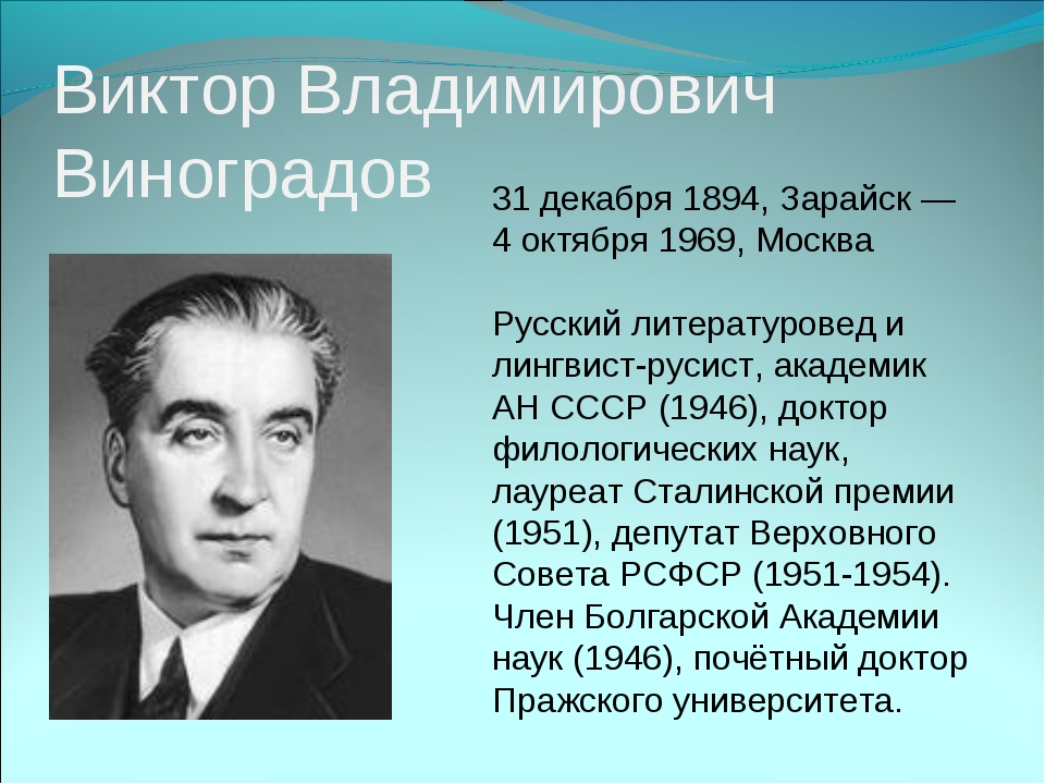 Виктор Владимирович Виноградов 31декабря 1894, Зарайск — 4 октября 1969, Мос...