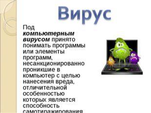 Под компьютерным вирусом принято понимать программы или элементы программ, н