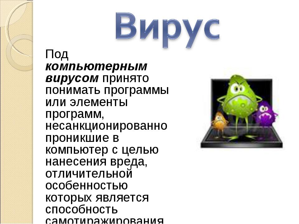 Под компьютерным вирусом принято понимать программы или элементы программ, н...