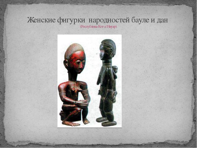 Женские фигурки народностей бауле и дан (Республика Кот-д´Ивуар)