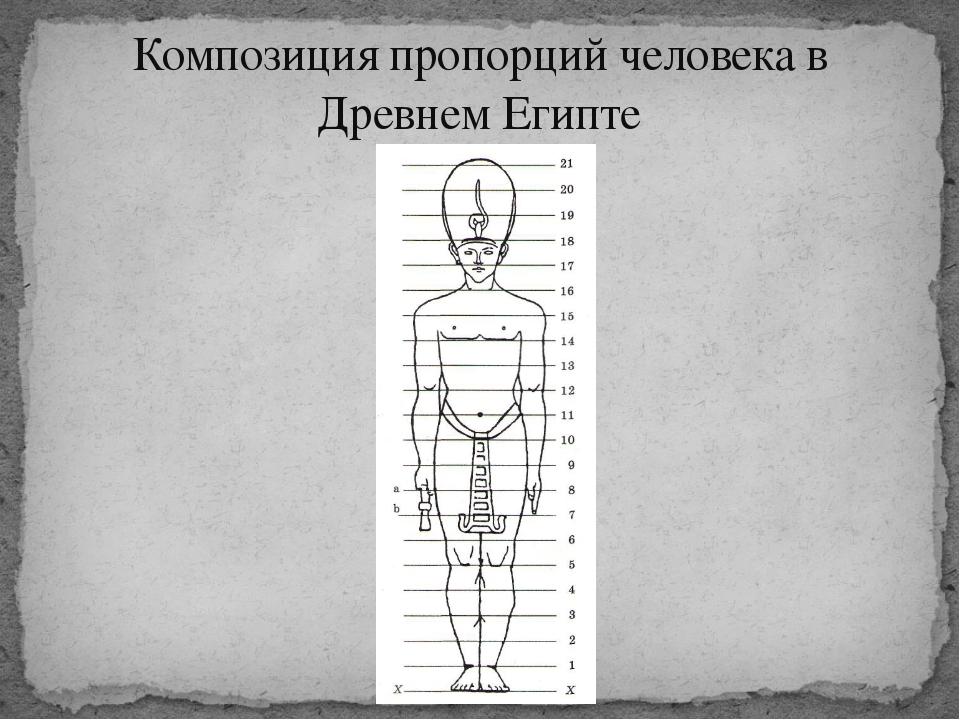 Композиция пропорций человека в Древнем Египте