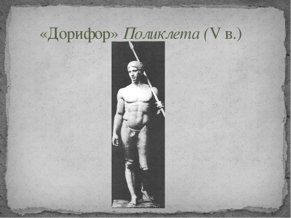 «Дорифор» Поликлета (V в.)