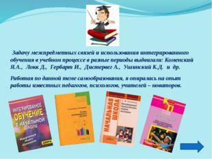 Задачу межпредметных связей и использования интегрированного обучения в учеб