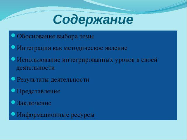 Содержание Обоснование выбора темы Интеграция как методическое явление Исполь...
